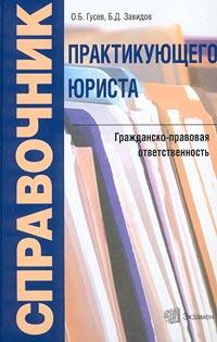 Справочник практикующего юриста. Гражданско-правовая ответственность