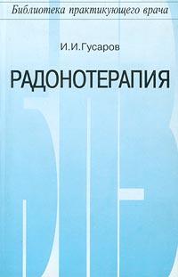 Радонотерапия ( 5-225-04200-7 )