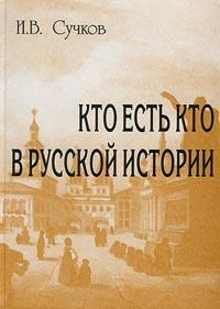Кто есть кто в русской истории. Историко-биографический словарь
