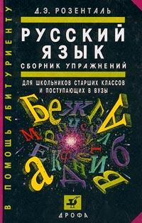 Русский язык. Сборник упражнений для школьников старших классов и поступающих в вузы