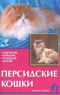 Персидские кошки. Содержание, кормление, разведение, лечение ( 5-85684-530-7 5-98435-188-9, 978-5-98435-856-9 )
