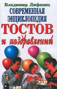 Современная энциклопедия тостов и поздравлений