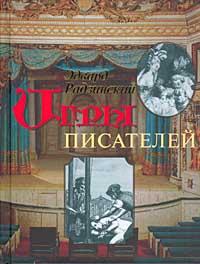 Книга Игры писателей