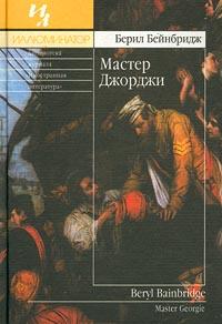 Книга Мастер Джорджи