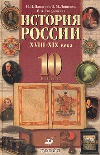 Обложка книги 10 класс. Учебник по истории России XVIII-XIX века