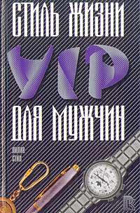 Стиль жизни VIP для мужчин