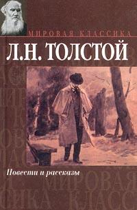 Обложка книги Л. Н. Толстой. Повести и рассказы