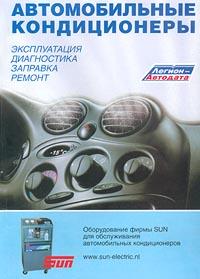 Автомобильные кондиционеры. Эксплуатация, диагностика, заправка, ремонт ( 5-88850-123-9 )