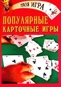 Популярные карточные игры ( 5-7838-0965-9 )