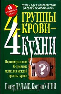 4 группы крови - 4 кухни ( 985-438-777-1 )