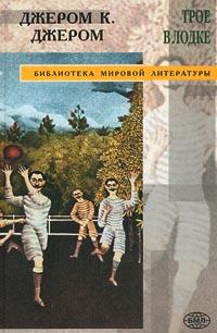 книга трое в лодке fb2