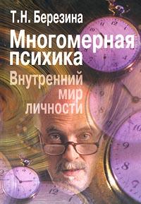 Тренинг гипноза и самогипноза Т.Н.Березина