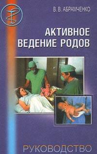 Активное ведение родов. Руководство для врачей