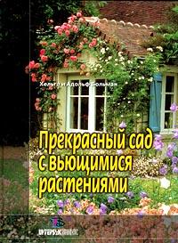 Прекрасный сад с вьющимися растениями