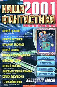 Наша фантастика. Альманах, № 3, 2001 ( 5-227-01439-6 )