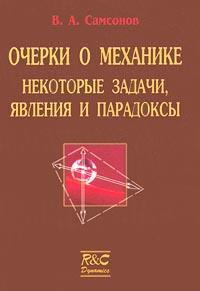 Очерки о механике. Некоторые задачи, явления и парадоксы12296407Брошюра содержит три очерка, в каждом из которых обсуждается некоторый круг вопросов механики. В живой и увлекательной беседе о знакомых явлениях автор подводит читателя к математической задаче, описывающей эти явления. Затем, в процессе истолкования решения задачи, вскрываются новые, иногда парадоксальные, стороны обсуждаемых явлений. Книга написана для тех, кто хочет проникнуть в тайны древней, но вечно молодой науки - механики, в первую очередь для старшеклассников, имеющих тяготение к математике или физике, и студентов механико-математических и физических специальностей.