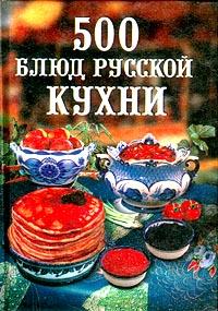 500 блюд русской кухни