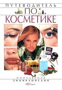 Обложка книги Путеводитель по косметике