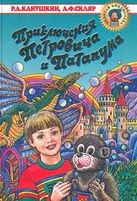 Книга Приключения Петровича и Патапума