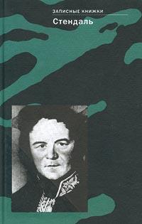 Обложка книги Стендаль. Записные книжки