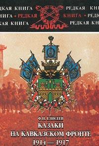 Казаки на Кавказском фронте. 1914-1917 ( 5-203-01901-0 )