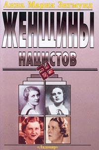 Женщины нацистов. Том I. Анна Мария Зигмунд
