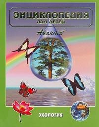 Книга Энциклопедия для детей. Том 19. Экология