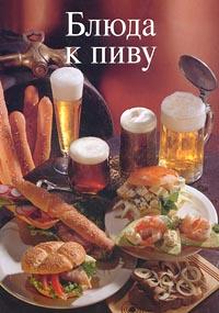 Блюда к пиву ( 3-89393-088-4, 9984-709-07-8, 5-322-00069-0 )