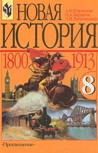 Новая история. 1800-1913 гг. 8 класс