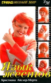 Обложка книги Язык жестов