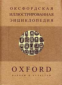 Оксфордская иллюстрированная энциклопедия. В 9 томах. Том 7. Народы и культуры