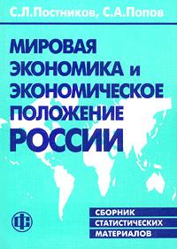 Мировая экономика и экономическое положение России. Сборник статистических материалов ( 5-279-02427-9 )