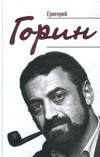 Книга Григорий Горин. Воспоминания современников