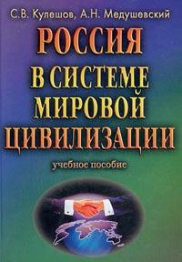 Россия в системе мировой цивилизации. Учебное пособие