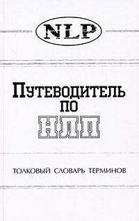 Путеводитель по НЛП. Толковый словарь терминов ( 5-93162-013-3 )