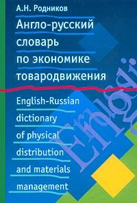 Англо-русский словарь по экономике товародвижения / English-Russian Dictionary of Physical Distribution and Materials Management