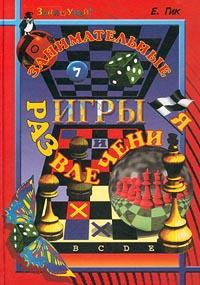Книга Занимательные игры и развлечения