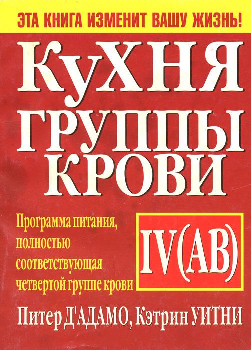 Кухня группы крови IV (AB) ( 985-438-809-3 )