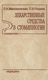 Лекарственные средства в стоматологии. Справочник