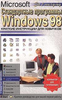 Стандартные программы Microsoft Windows 98. Краткие инструкции для новичков ( 5-85684-464-5 )