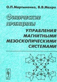 Физические принципы управления магнитными мезоскопическими системами12296407В книге рассмотрены проблемы управления физическим поведением магнитных мезоскопических систем — магнитных кластеров, доменных стенок, блоховских линий и др. Основное внимание уделяется квантовым эффектам и нелинейной магнитодинамике. Книга может быть полезна специалистам в области физики магнетизма, теории управления, а также аспирантам и студентам старших курсов физических специальностей.