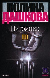 Питомник. Книга 3