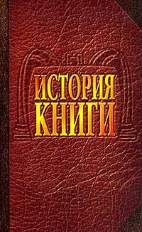 История книги ( 5-7419-0040-2 )