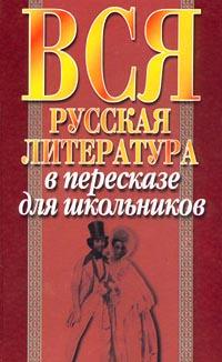 Книга Вся русская литература в пересказе для школьников