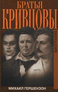 Братья Кривцовы. Биография ( 5-8159-0120-2 )