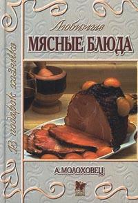 Любимые мясные блюда