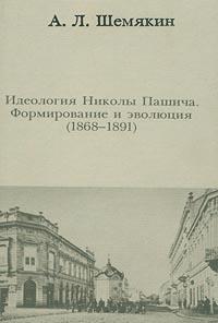 Идеология Николы Пашича. Формирование и эволюция (1868-1891)