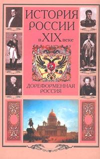 Книга История России в XIX веке. Дореформенная Россия
