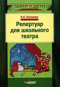 Репертуар для школьного театра ( 5-691-00693-2 )