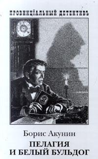 Книга Пелагия и белый бульдог